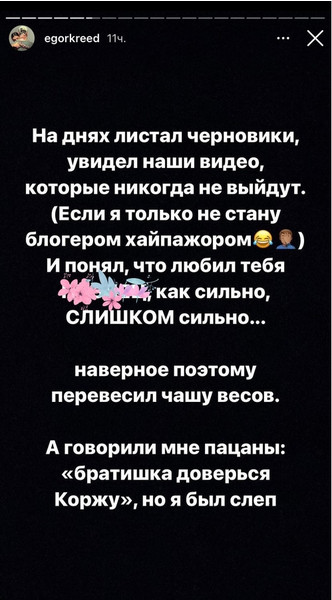 Егор Крид обратился к Вале Карнавал
