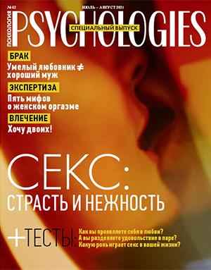 Журнал Psychologies номер 179