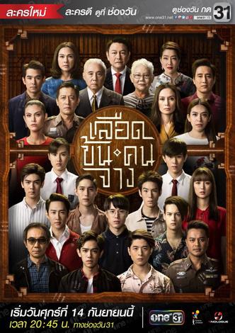 Фото №13 - 7 жутко мрачных тайских сериалов для тех, кому надоели романтичные лакорны 😏