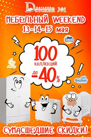 Фото №1 - Друзья, приглашаем вас на сумасшедший мебельный weekend в «детский №1» в Москве и Санкт-Петербурге!