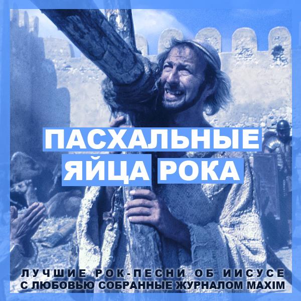 Фото №1 - Лучшие рок-песни про Иисуса