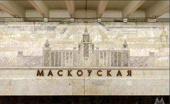 Фото №35 - Следующая станция— «Москва»: 10 отсылок к Москве в мировом метрополитене и наоборот