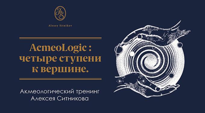 «Acmeologic: 4 ступени к вершине» — авторские тренинги Алексея Ситникова