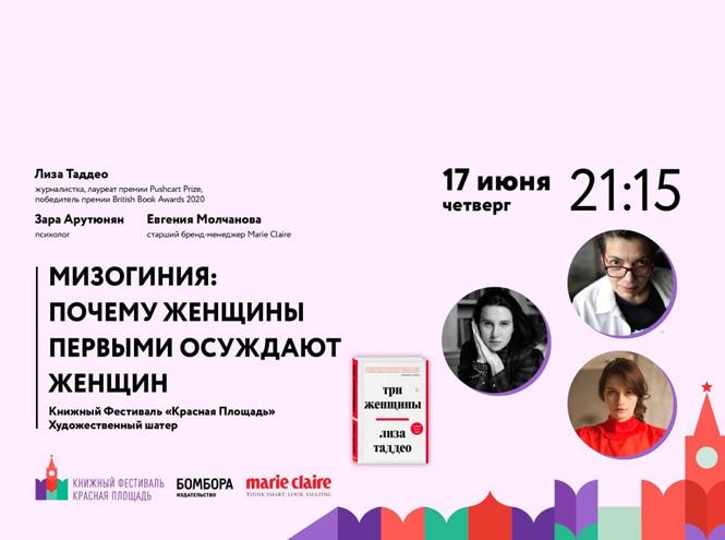 Фото №1 - О мизогинии и не только: почему стоит посетить public talk «Бомборы» на фестивале «Красная площадь»