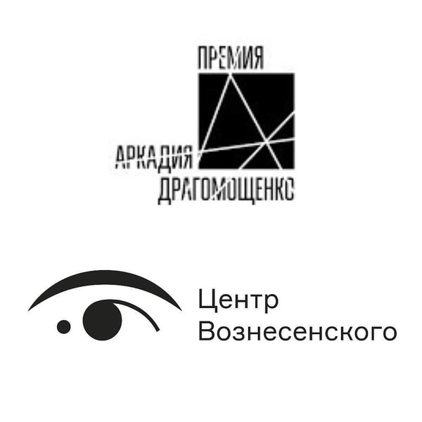 Фото №1 - Не рэп, а лирика: в Москве назвали лучших молодых поэтов 2020 года