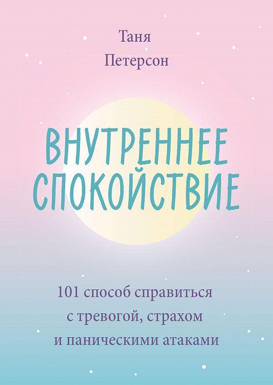 Фото №10 - 10 книг, которые важно прочитать до 35 лет