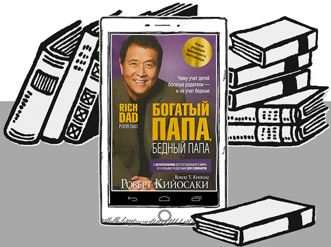 Фото №2 - «Богатый папа, бедный папа»: 10 правил успеха из книги финансового гения