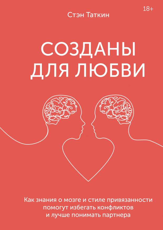Фото №2 - Про любовь и отношения: 10 книг, которые стоит прочитать каждому
