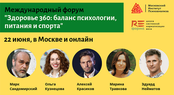 Первый международный форум «Здоровье 360: баланс психологии, питания и спорта»