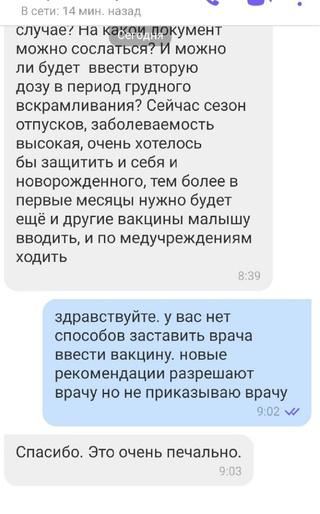 Фото №2 - Можно, но нельзя. Почему в России беременным отказывают в прививке от ковид