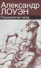 «Психология тела» Александр Лоуэн
