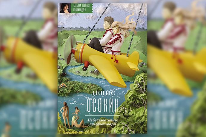 Денис Осокин «Небесные жены луговых мари»