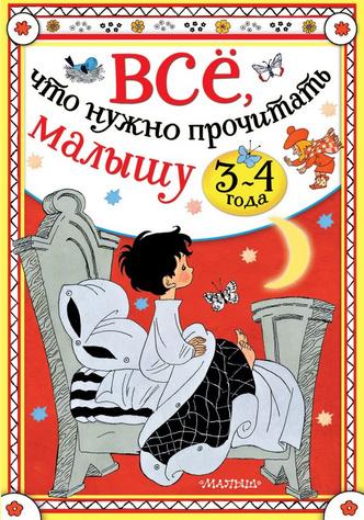 Фото №12 - Что почитать с ребенком: 12 ярких книжных новинок лета