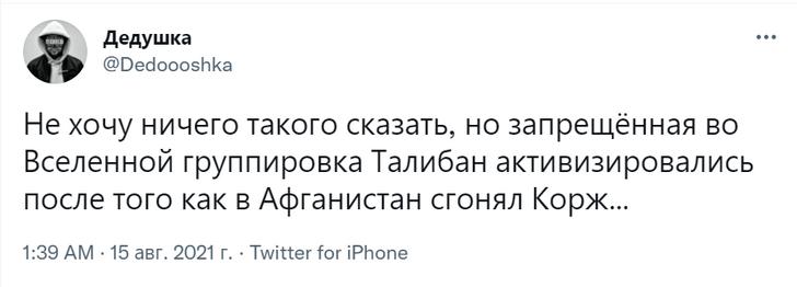 Фото №2 - Посол России назвал талибов «адекватными мужиками». В соцсетях ответили шутками