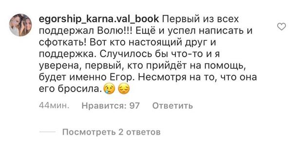 Фото №4 - Валю Карнавал заблокировали в TikTok