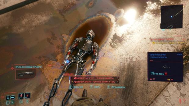 Фото №8 - 10 самых интересных пасхалок из Cyberpunk 2077