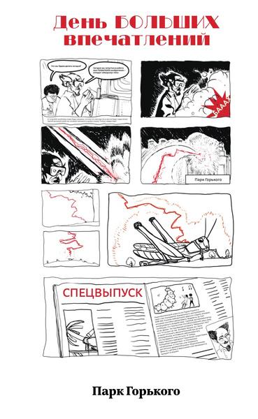 Фото №1 - 1 июня в Парке Горького пройдет День больших впечатлений