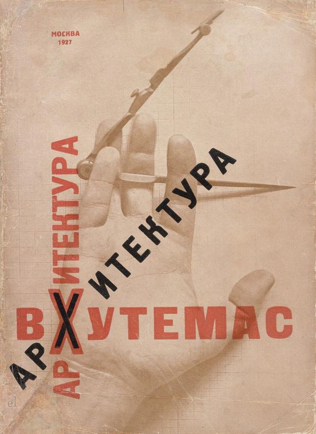 Фото №7 - 195-летие Строгановки: факты и воспоминания выпускников