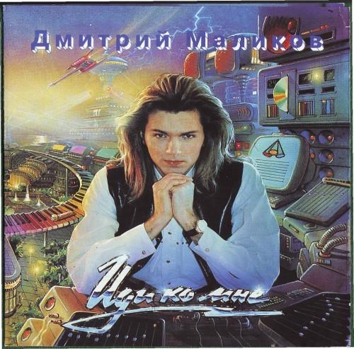 Фото №8 - Кружатся диски: неузнаваемые звезды 90-х на обложках своих альбомов