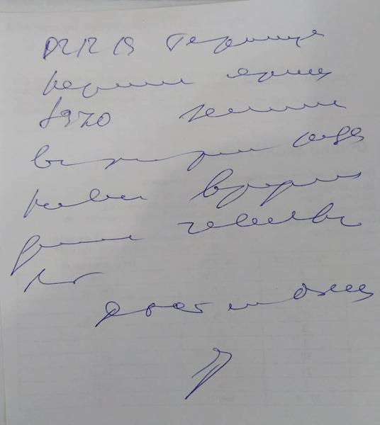 Фото №3 - 15 фото, которые доказывают: почерк врачей— это катастрофа