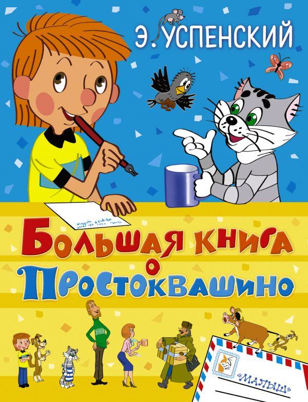 Фото №1 - Многие герои Э.Успенского – свободные дети с горячим сердцем!