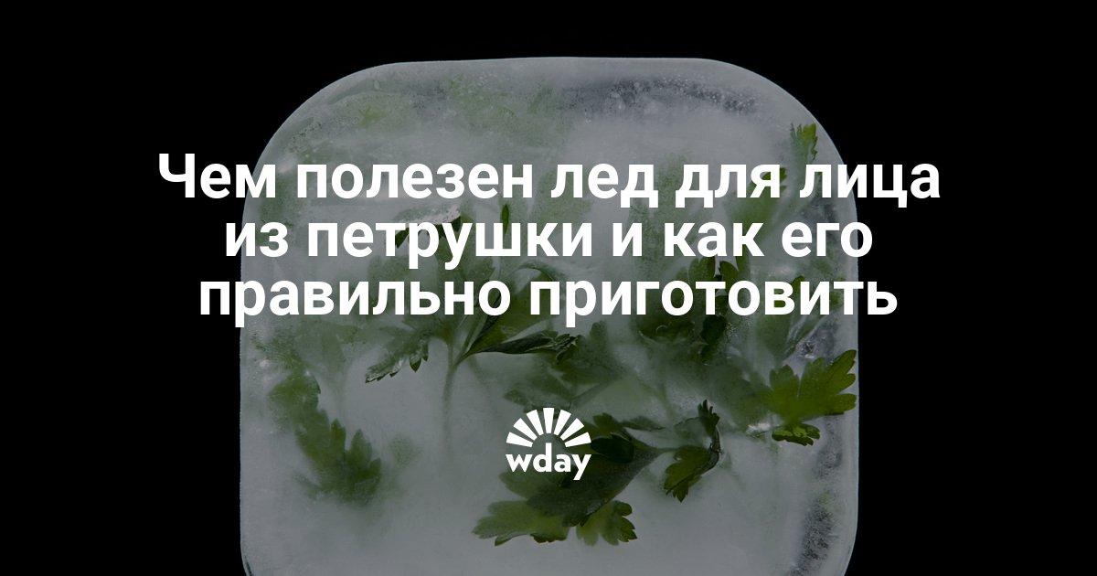 Отвар из петрушки для лица лед