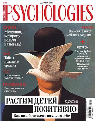 Журнал Psychologies номер 128