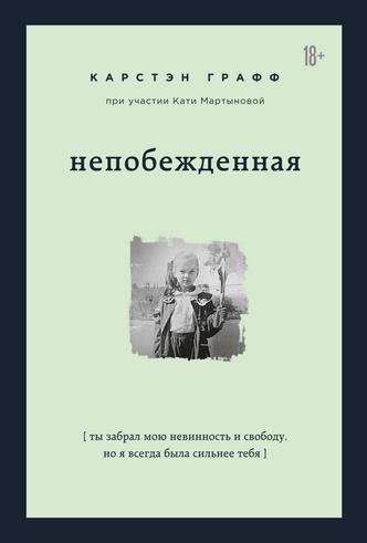 Фото №10 - Читать-бояться: 10 книг, которые напугают тебя до чертиков