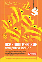 «Психологические ловушки денег» Гэри Бельски, Томас Гилович