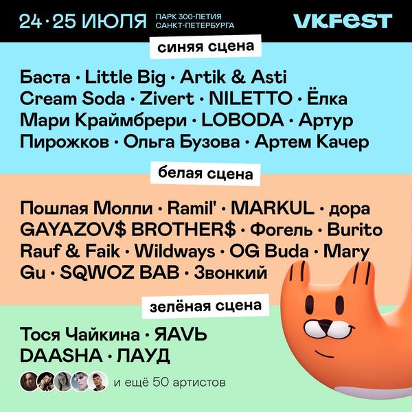 Фото №3 - VK Fest: где, когда и кто будет выступать на главном фестивале этого лета