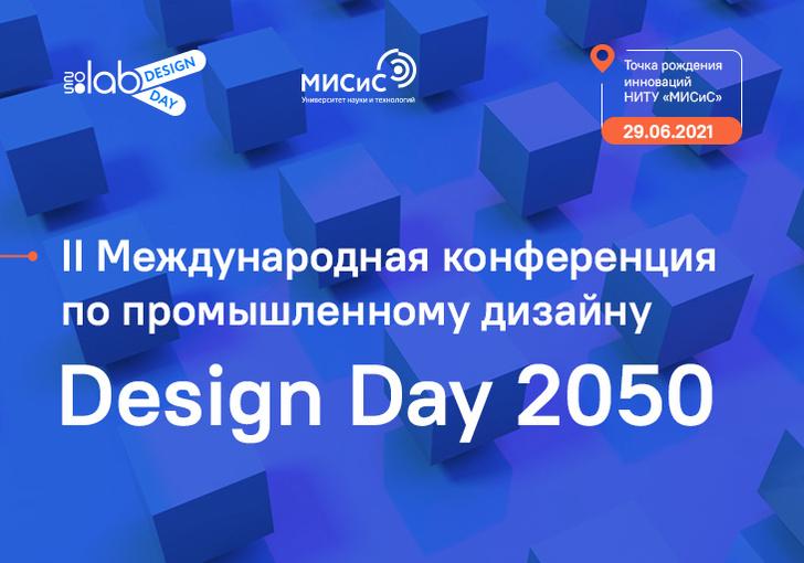 Фото №1 - Международная конференция Design Day 2050 «Дизайн-образование: от традиций к новаторству»