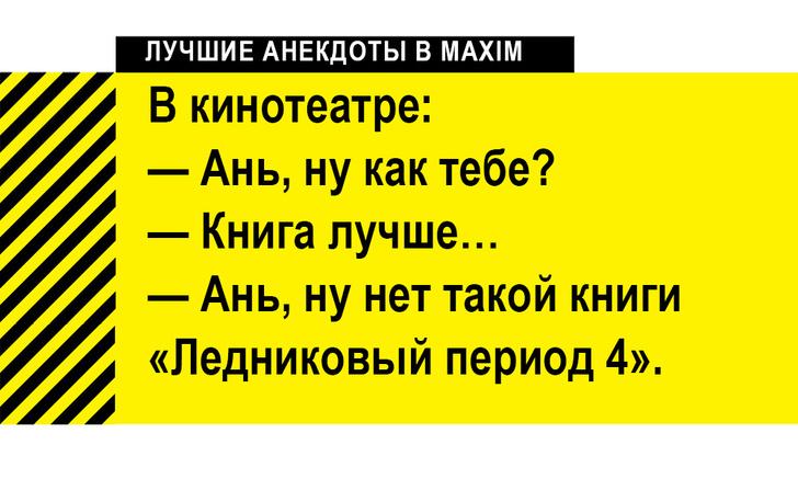 Фото №1 - Лучшие анекдоты про кино и сериалы. 1-я серия