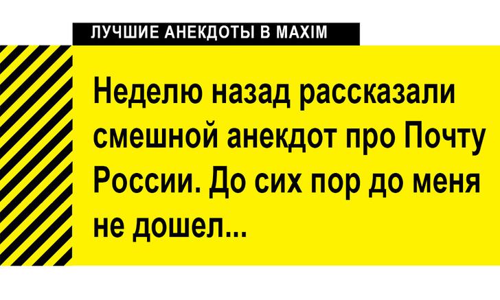 Фото №3 - Лучшие анекдоты про почту. «Почта России» тоже считается