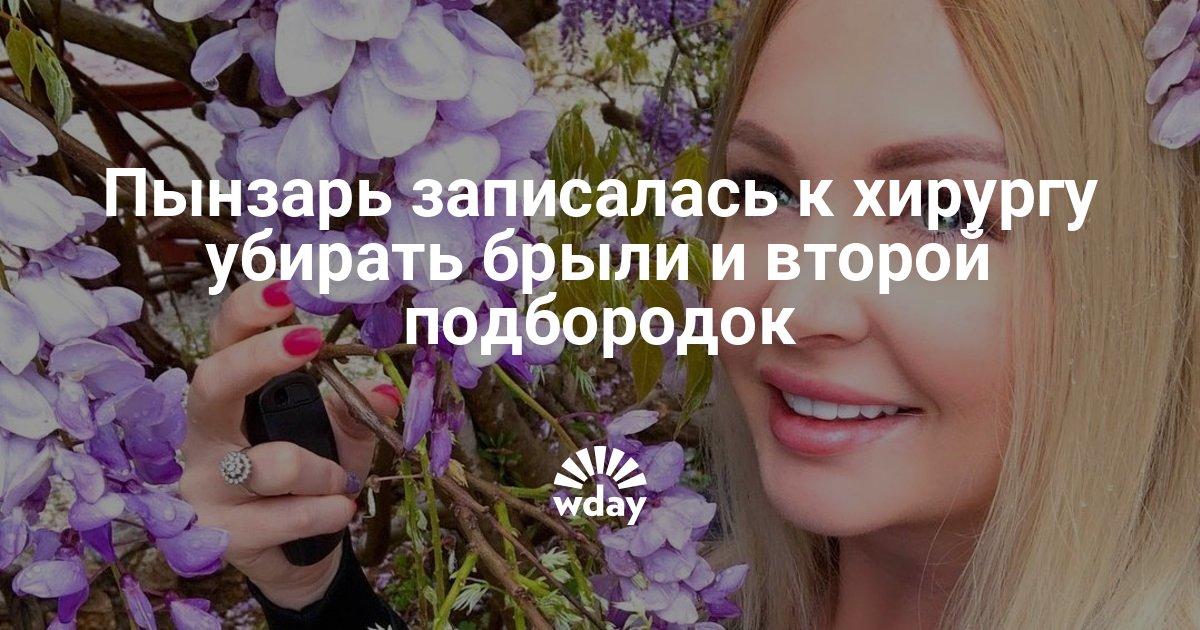 Дарья Пынзарь: пластика, новости 2019