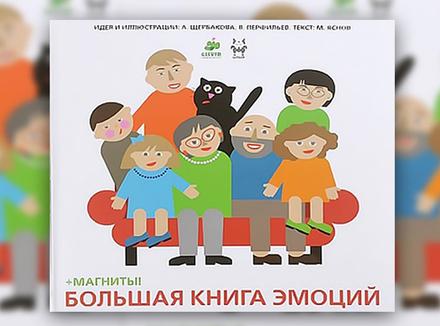 Михаил Яснов «Большая книга эмоций»