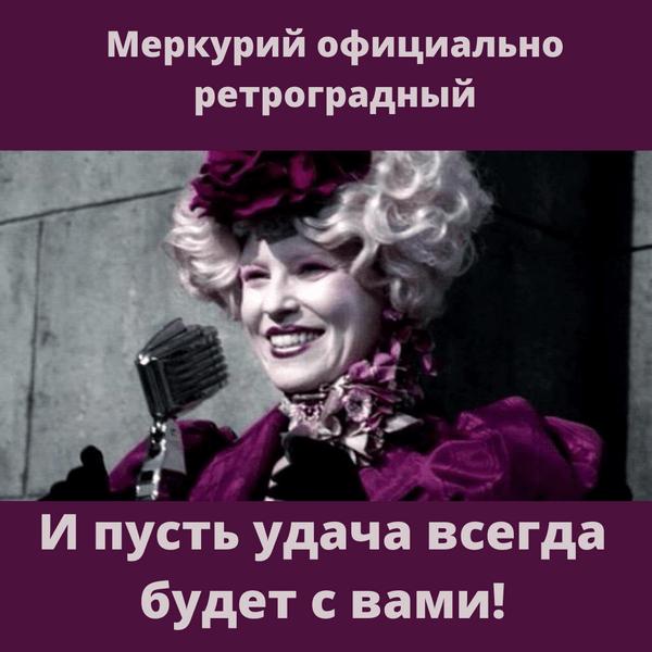 Фото №5 - Ретроградный Меркурий в самых смешных картинках, гифках и мемах