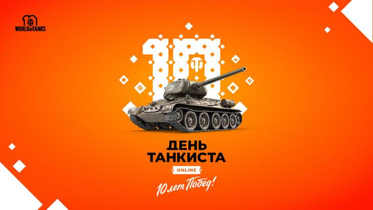 Фото №1 - World of Tanks отметит «День танкиста» онлайн