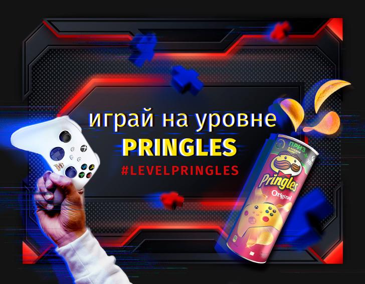 Фото №1 - Этой весной Pringles переместит всех в виртуальное пространство