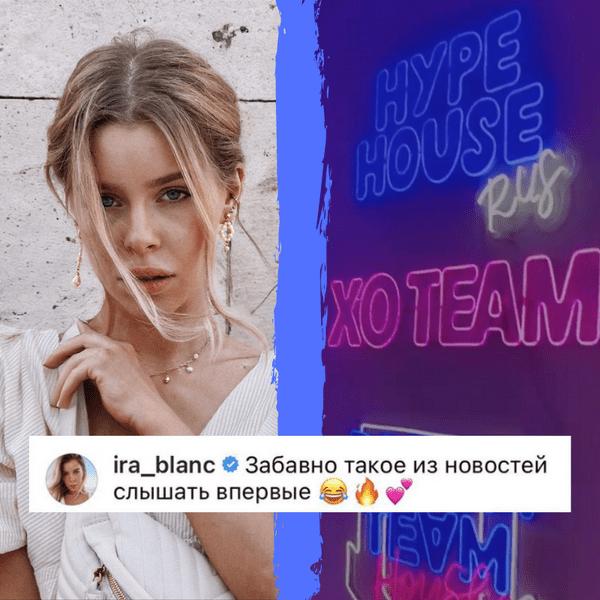 Фото №1 - Ира Блан отрицает объединение Dream Team House, XO Team и Hype House 🤯