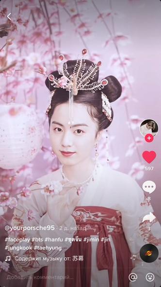 Фото №5 - Вау! BTS превратились в китайских красавиц из TikTok ✨
