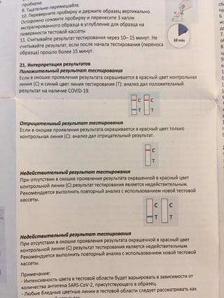 тест на антитела самостоятельно