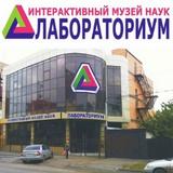 Интерактивный музей наук «Лабораториум»