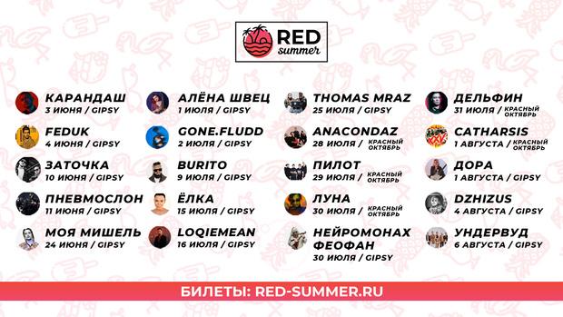 Фото №1 - Летом 2021 года серия концертов RED Summer состоится сразу на двух площадках