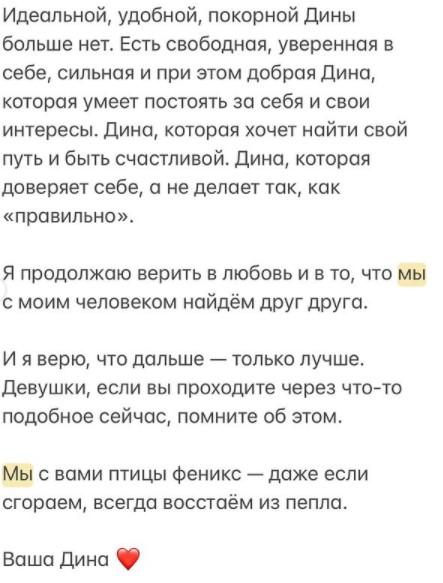 Фото №1 - «Я очень разочарована»: Дина Немцова развелась с мужем через 2 месяца после венчания
