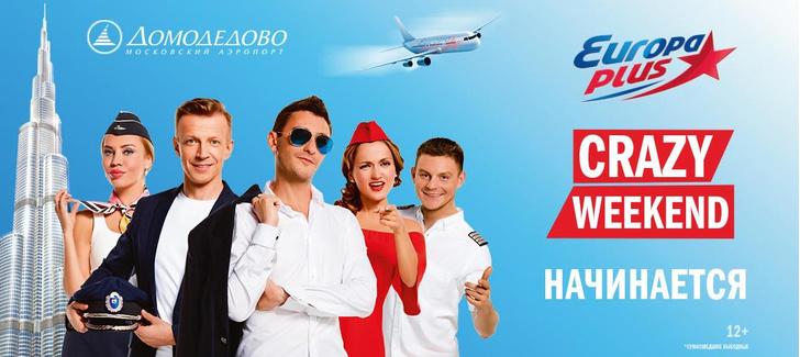 Фото №1 - «Европа Плюс» устроит вечеринку в собственном самолете по пути в Дубай