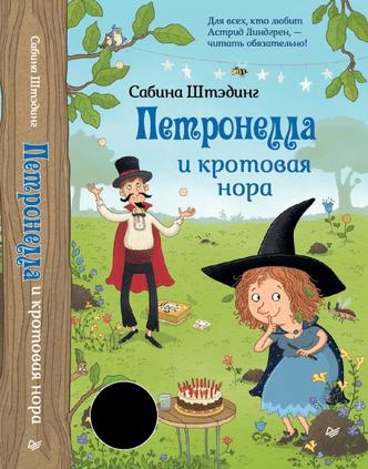 Фото №6 - Что почитать с ребенком: 13 книжных новинок для всей семьи