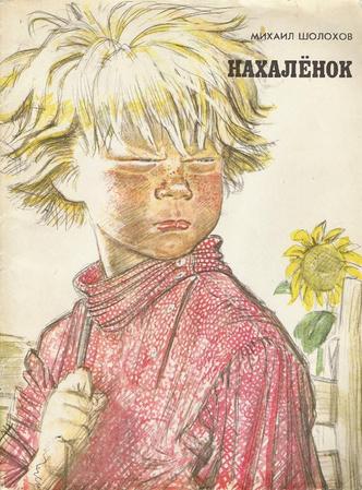Фото №1 - Наши дети не оценят: книги и фильмы, над которыми мы рыдали в детстве