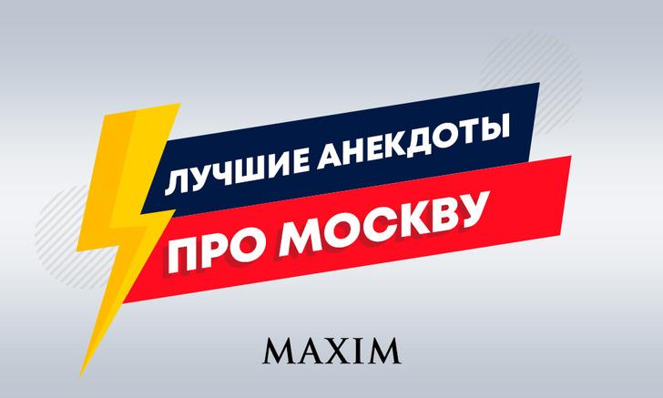 Фото №1 - Лучшие анекдоты про Москву, москвичей и гостей столицы
