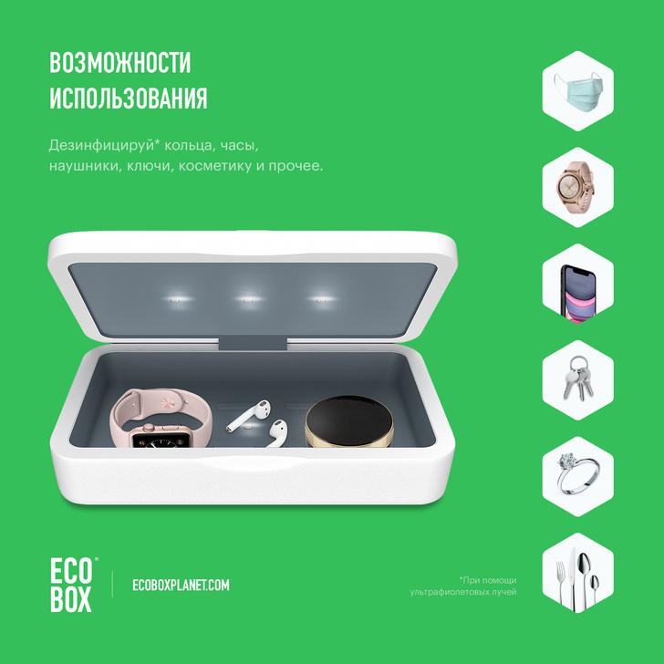 Фото №2 - EcoBox: гаджеты для дезинфекции твоего айфона (и не только)