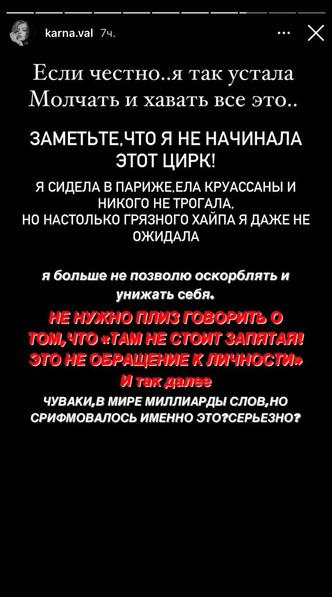 Фото №2 - «Ты абьюзер»: Валя Карнавал записала ответные сторис и трек для Егора Крида